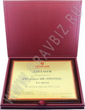 Изготовление наградного диплома для ЗАО Фирма Протек