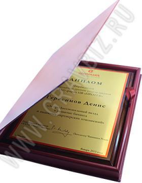 Изготовление наградных дипломов плакеток для ЗАО фирма ЦВ Протек